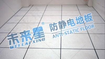 学校电教室西安防静电地板的安装流程