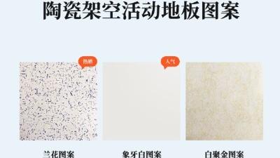 西安陶瓷防静电地板花色可定制吗,来未来星厂家看样板