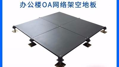 网络地板是什么?网络地板施工方案
