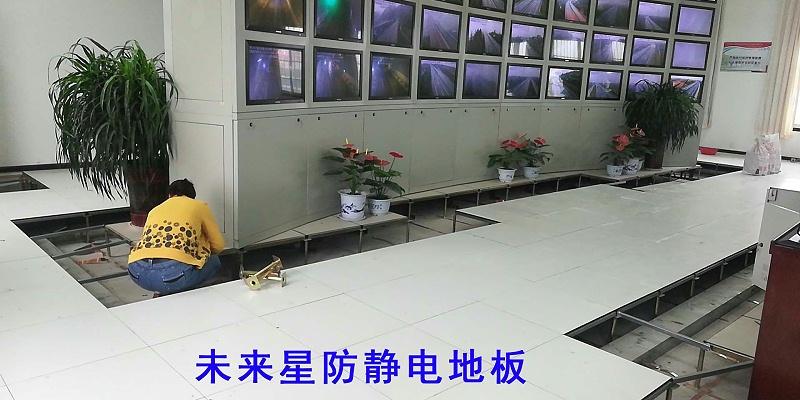 指挥中心陶瓷防静电地板