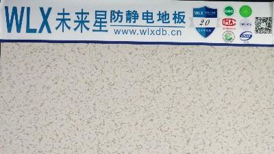 西安学校防静电PVC地板为什么这么受欢迎