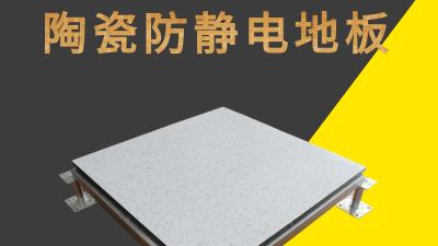 行业内你不知道的秘密,导静电地板是真的能防静电吗?