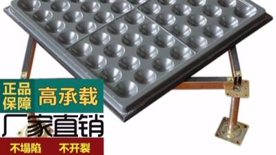 防静电地板施工工艺及验收标准