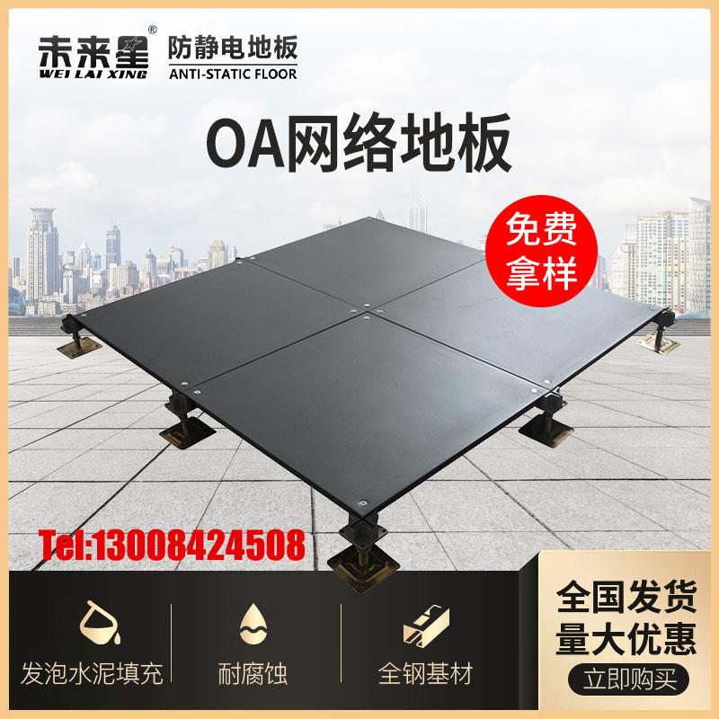 未来星品牌OA网络地板