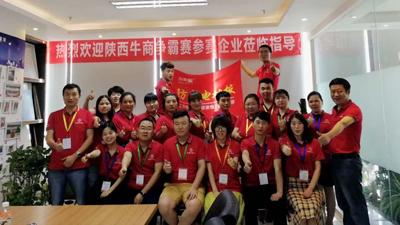 陕西牛商争霸赛第二次学习分享会在未来星防静电地板公司举办