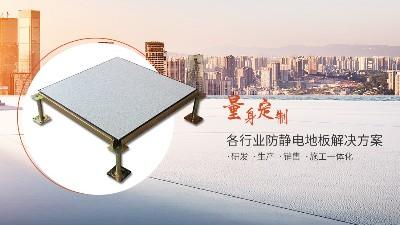 西安机房防静电地板怎么卖,防静电地板厂家销售