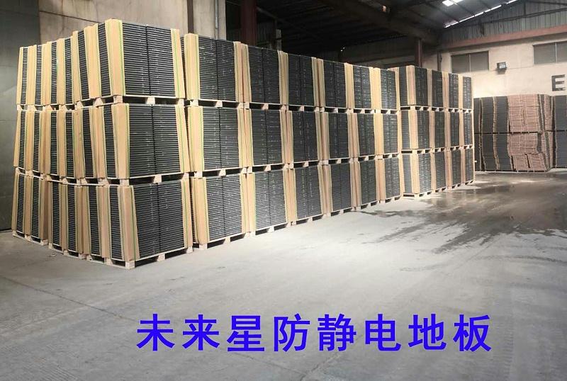 西安防静电地板厂家