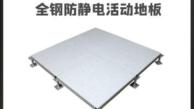 全钢架空防静电活动地板具体都应用在哪里,家里能铺吗
