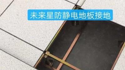 机房静电的克星——机房专用防静电地板