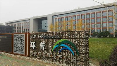 环普科技产业园采购未来星OA网络地板