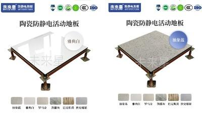 陶瓷防静电地板和PVC防静电地板哪个更结实耐用一些