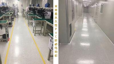 永久性PVC防静电地板如何维护及保养