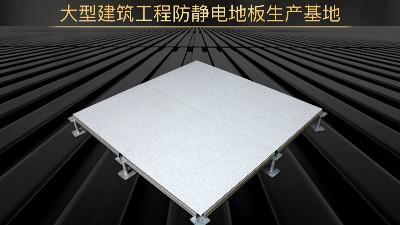 全钢架空防静电地板都有什么材质的,您是不是还晕着呢