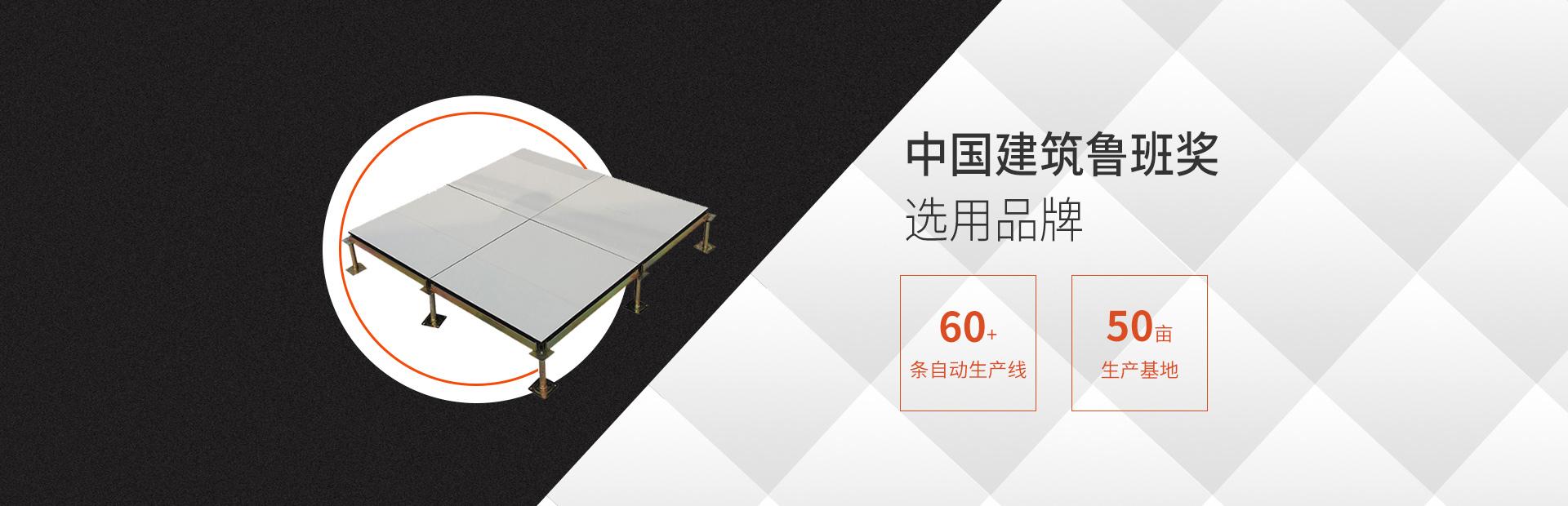 未来星:中国建筑鲁班奖获奖品牌