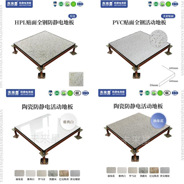 防静电架空地板规格