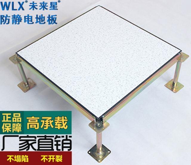 重庆防静电地板厂家