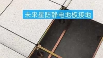 机房防静电地板的安装方法,规范及要求