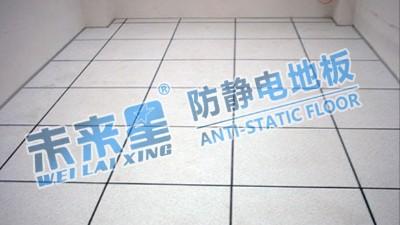机房防静电地板有什么优点?什么品牌的会比较好?