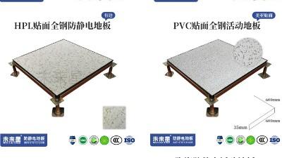 造成全钢防静电地板价格猛涨的背后真正原因是什么