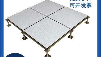 厂家告知西安计算机机房防静电地板多少钱一平方米