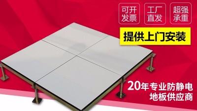 北京未来星机房PVC全钢防静电地板30与35型号有何区别