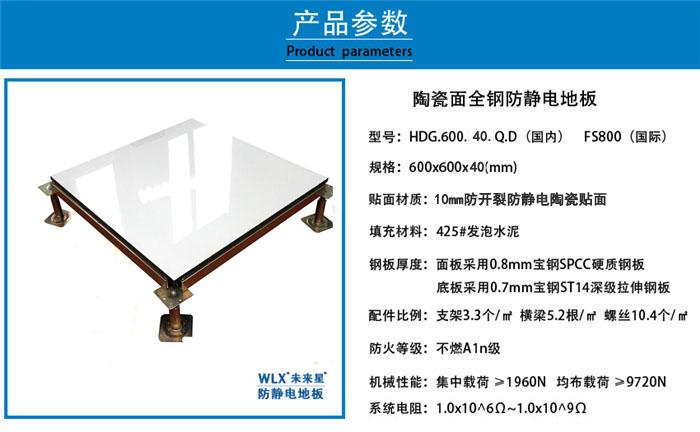 重庆全钢架空活动地板厂家