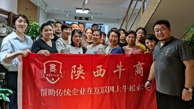 未来星静电地板厂家祝贺陕西牛商交流会议圆满结束