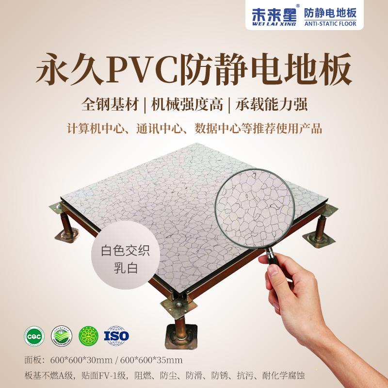 永久PVC地板-白色交织-乳白-1