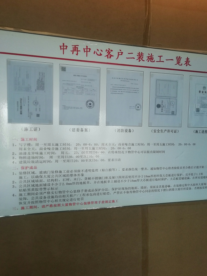 北京国家电网办公室OA网络地板施工